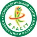 Психологический центр коррекции и развития «Я РАСТУ» Logo