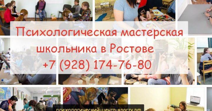 курс тренинг детские Ростов официальный сайт