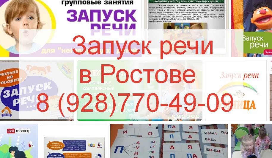 запуск речи у неговорящих детей Ростов 2020-2029