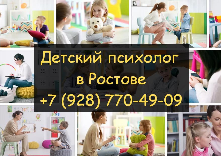 детский педагог психолог Ростов услуги