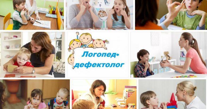 психолог логопед дефектолог Ростов 2020
