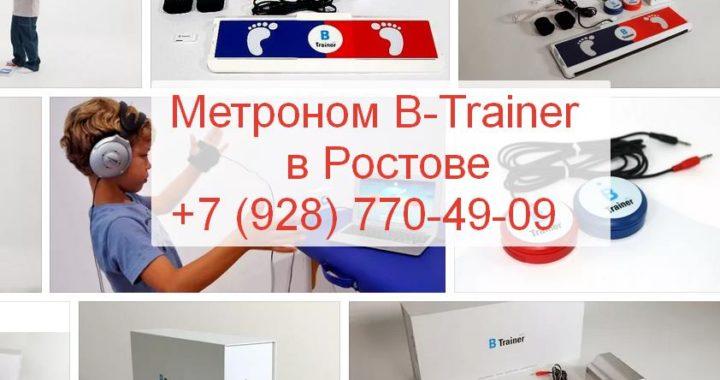 интерактивный метроном b trainer в Ростове-на-Дону