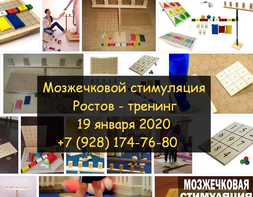 +7 (928) 174-76-80 мозжечковая стимуляция Ростов тренинг