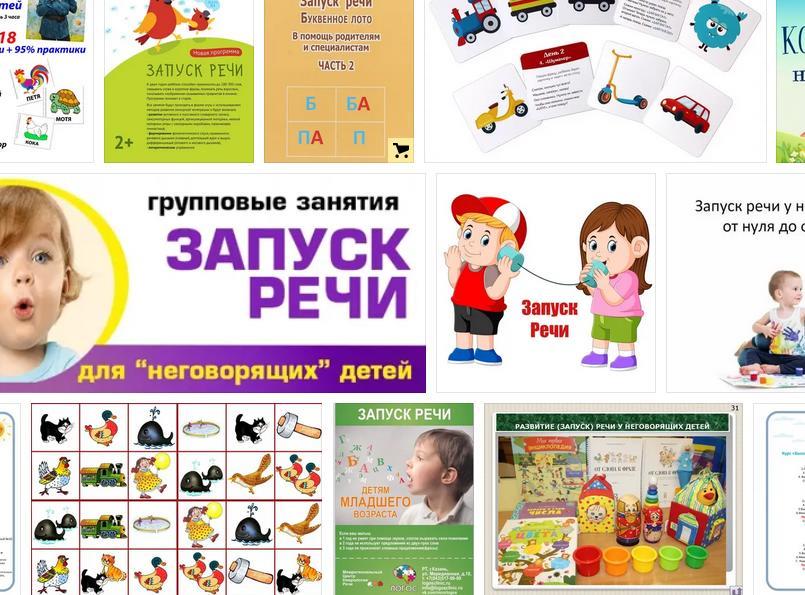речь ребенок 2020 работа с неговорящими детьми в Ростове