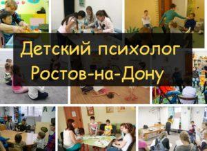 советы детского психолога в Ростове 2020