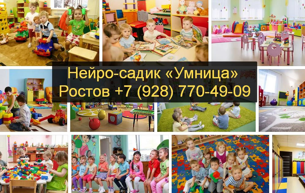 Ростов 2020 дети в садике