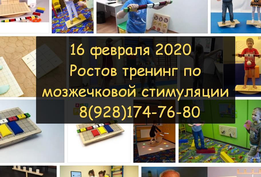 Запись на тренинг мозжечковая стимуляция в Ростове
