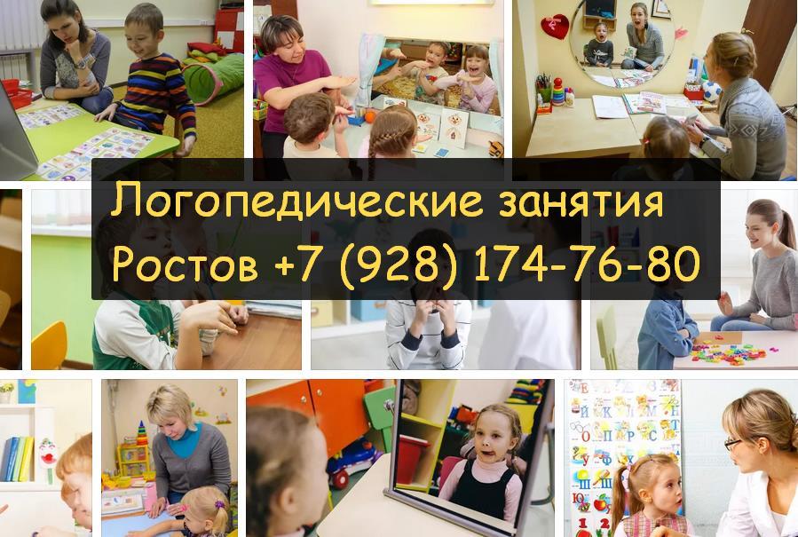 логопедический массаж Ростов официальный сайт