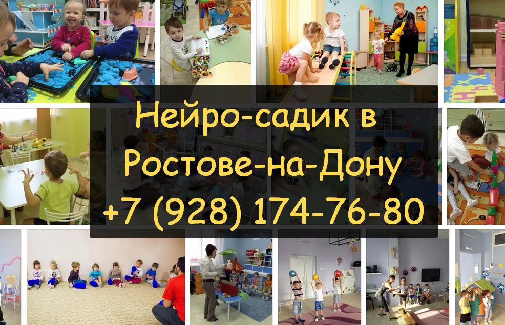 Официальный сайт Нейро садик Ростов