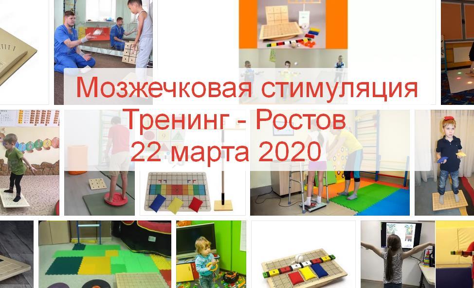 Тренинг по стимуляции в Ростове