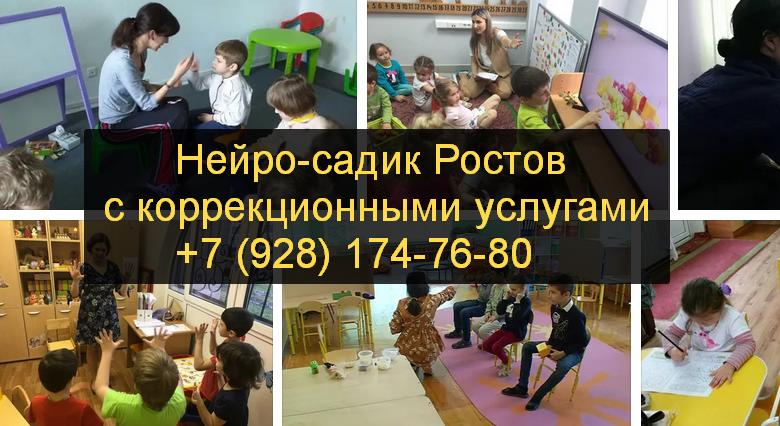 психология ребенка в Ростове центр