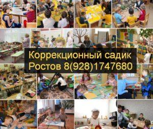 В Ростове коррекционный детский сад для детей