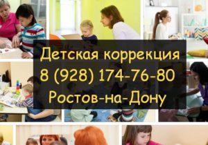коррекция для детей в Ростове с мая 2020