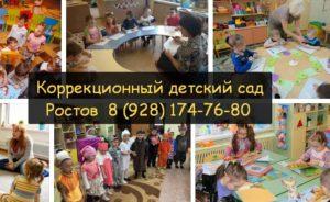коррекционный сад Ростов телефон