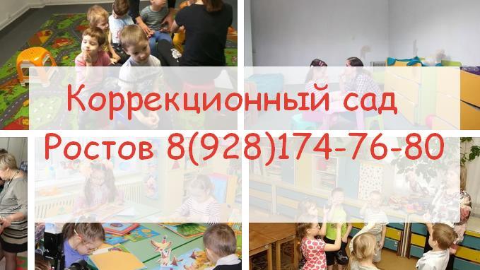 Ростов сад коррекционный 8 (928) 174-76-80