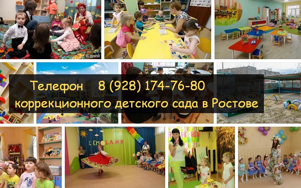 Коррекционный сад в Ростове 8 (928) 174-76-80