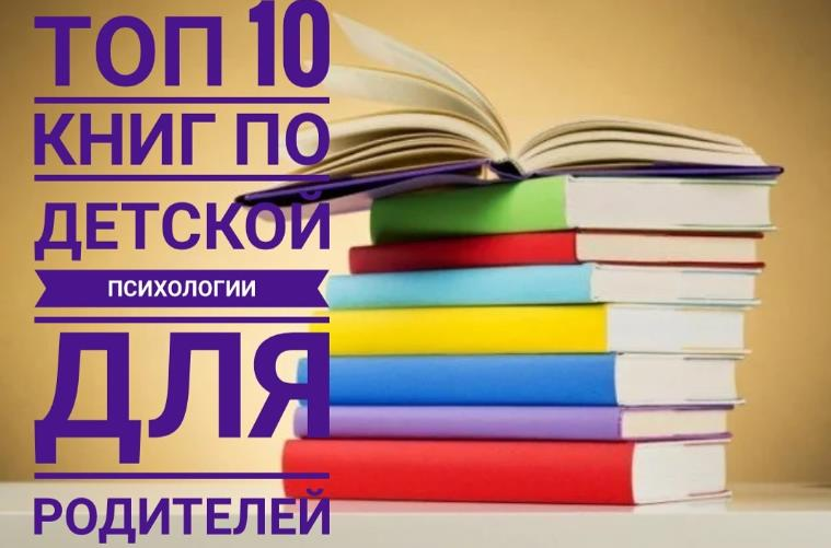 Детская психология в Ростове