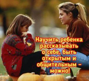 В Ростове психологический центр для детей