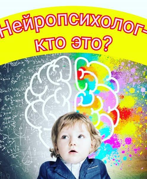 Ростовский нейропсихолог