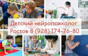 Прием нейропсихолога в Ростове