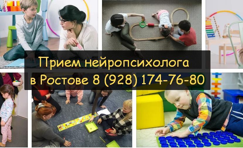Услуги нейропсихолога телефон Ростов