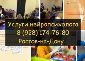 Контакты детского нейропсихолога в Ростове