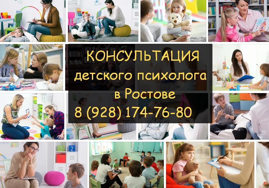 консультации детского психолога для родителей Ростов