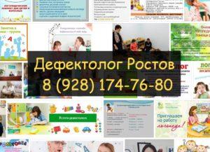 В Ростове дефектолог для ребенка с зпр