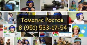 томатис купить аппарат Ростов