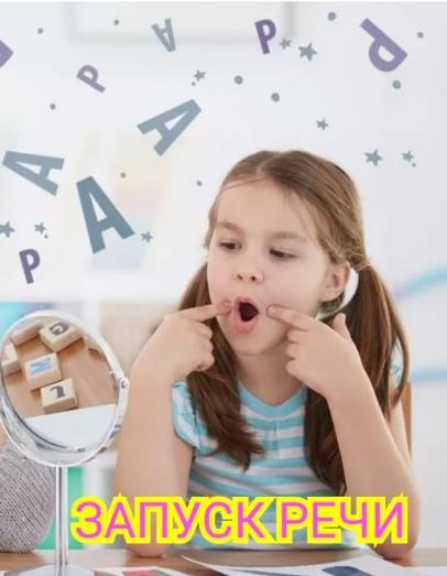 методики запуска речи у неговорящих в Ростове