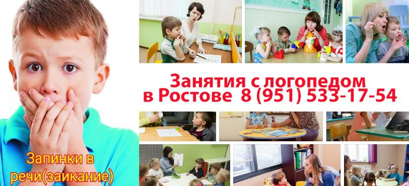 Нарушение речи у детей - занятия в Ростове