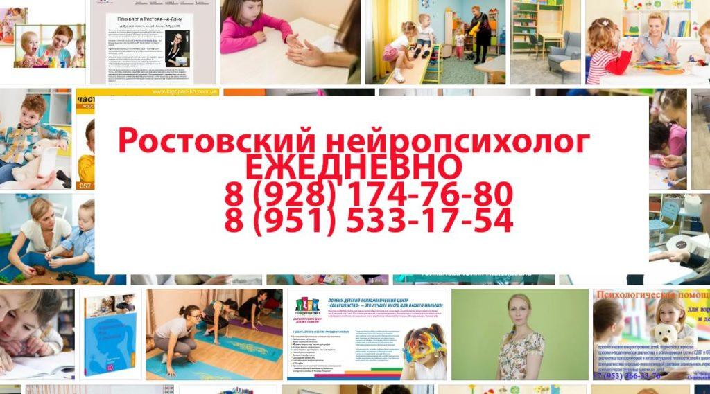 дефектолог нейропсихолог по Ростову офсайт