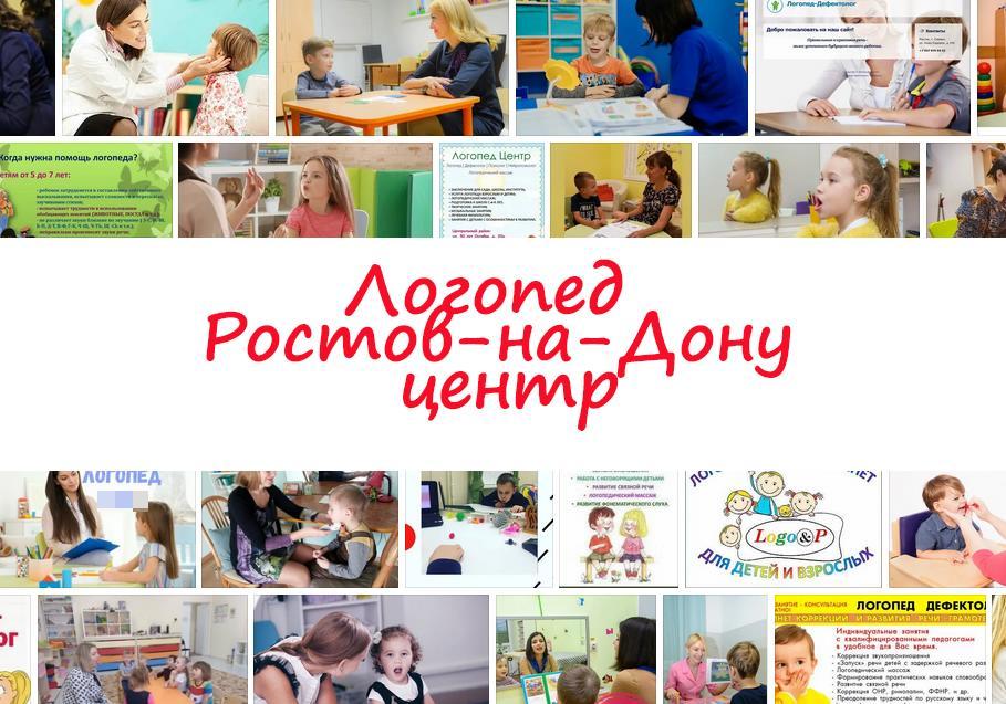 лучшие логопеды Ростова Я Расту