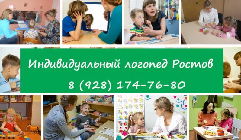 специалист логопед в Ростове