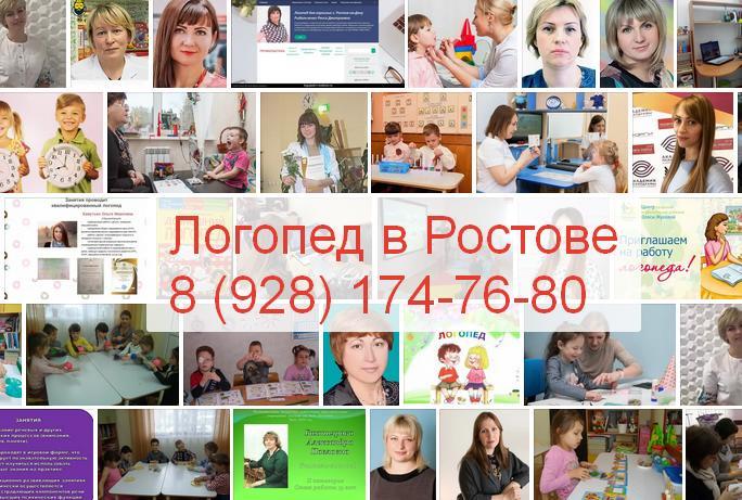 Первые логопед в Ростове телефон для записи