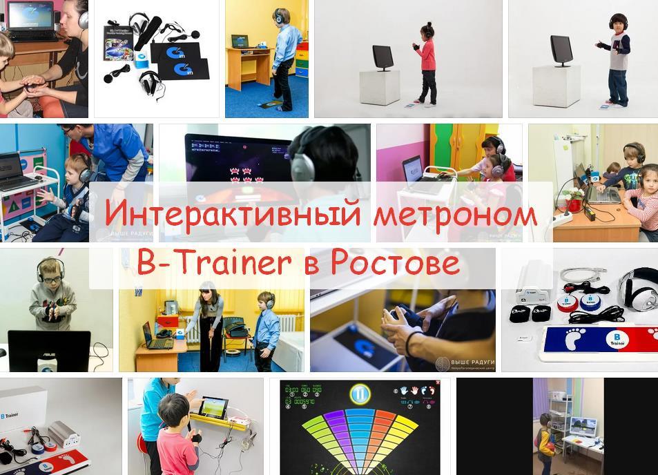 метроном b trainer занятия Ростов