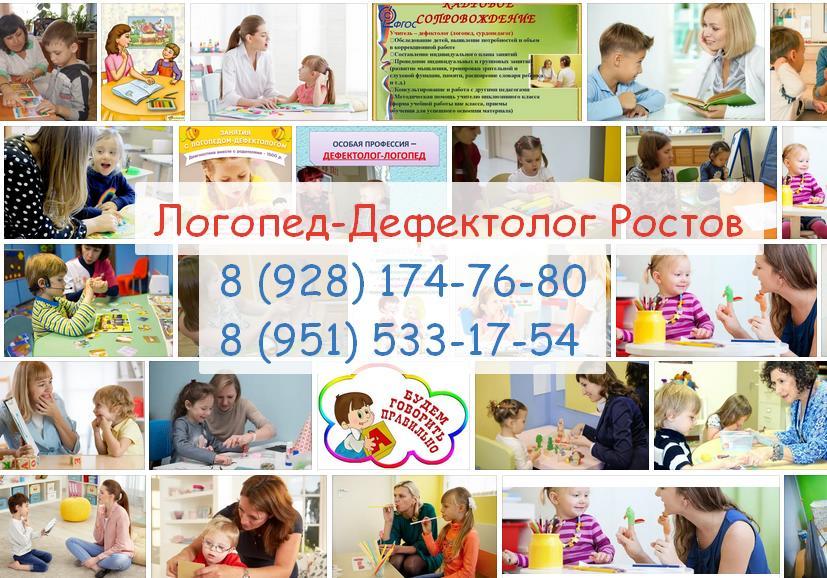детский дефектолог в Ростове круглосуточно