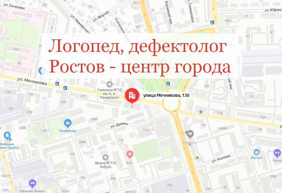 Дефектологи, логопеды в центре Ростова на Мечникова