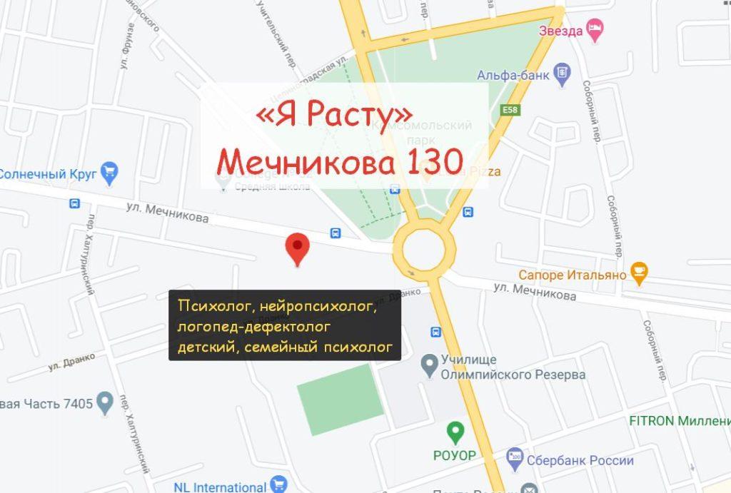 Детский центр Я Расту в Ростове на Мечникова 130
