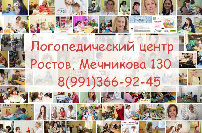 Занятия с логопедом Мечникова 130 Ростов запись
