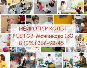 Детский нейропсихолог Мечникова 130 в Ростове