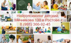 нейропсихологический центр Ростов