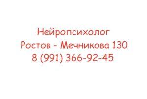 занятия с нейропсихологом в Ростове
