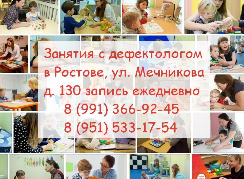 дефектолог Ростов занятие Мечникова телефон