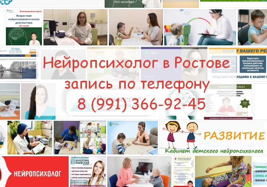 нейропсихолог 2021 ростов нейропсихолог детский