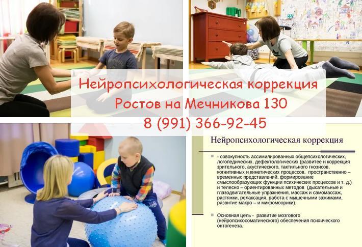 Нейропсихология центр Ростова запись ежедневно с 2021