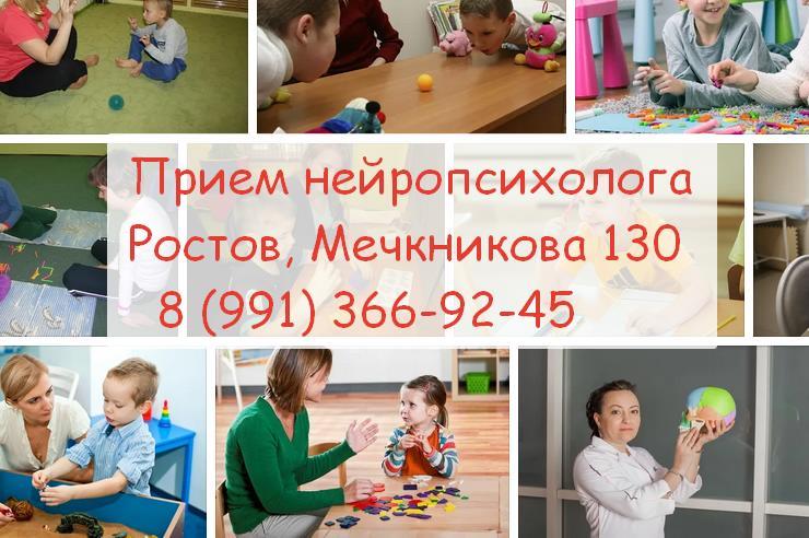 нейропсихолог детский ростов на дону отзывы 2021