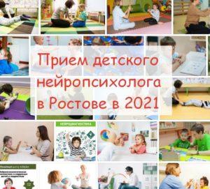 Детская нейропсихология в Ростове