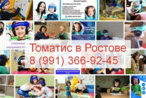 метод томатиса в Ростове записаться онлайн