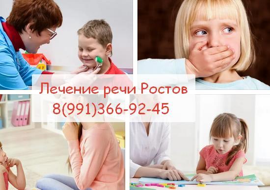 лечения речь ребенку в Ростове
